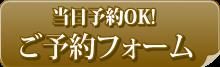 出張マッサージ仙台リフレ 予約フォーム